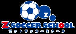 ゼットサッカースクール